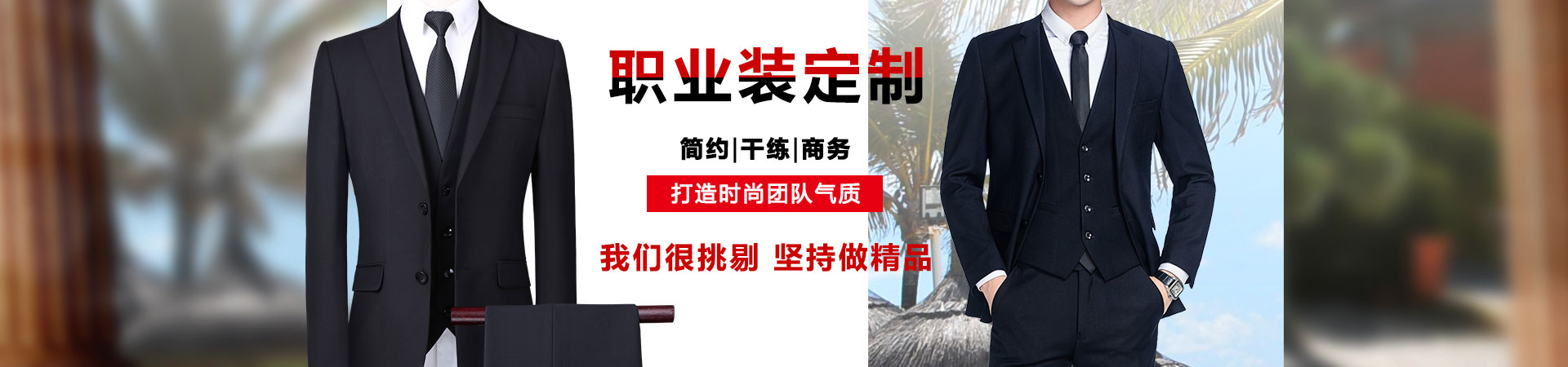 高端西装职业装万博体育manbetx官网网页版