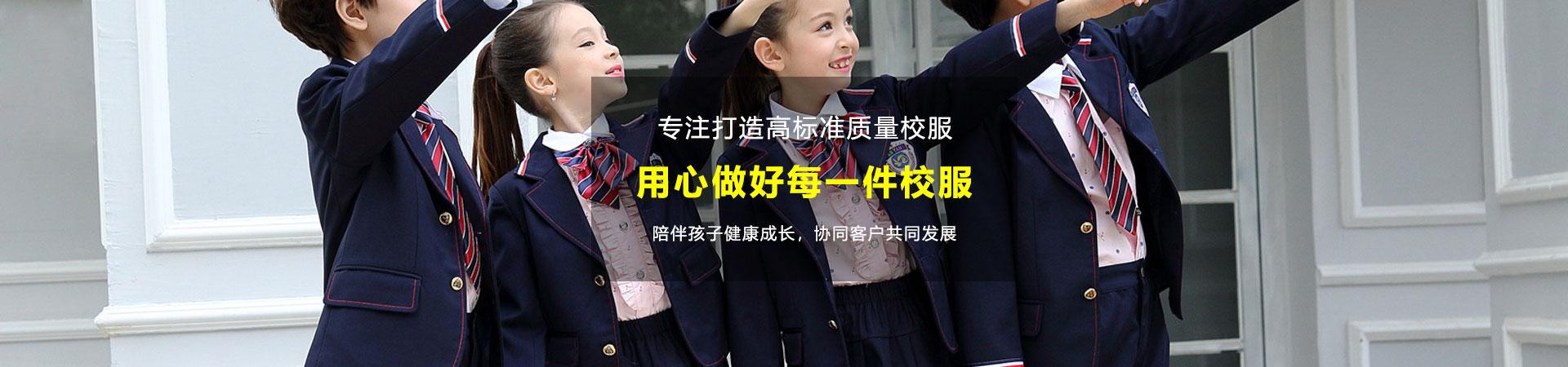 大学初中小学生幼儿园班服校服